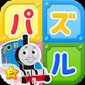 Download きかんしゃトーマスとパズルであそぼう!子供向け無料知育アプリ APK to PC