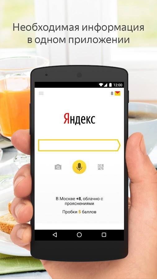 Яндекс – Screenshot