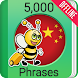Learn Chinese - 5000 Phrases