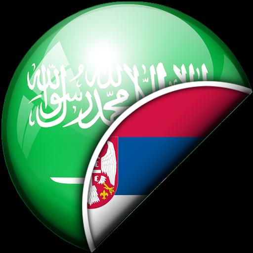 Android aplikacija Арапски-српски Преводилац na Android Srbija
