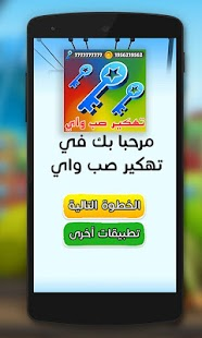تهكير صب واي Prank APK for Bluestacks