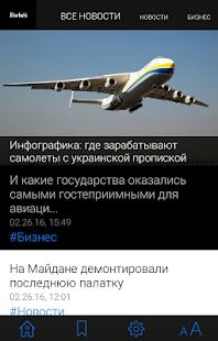 App Forbes.ua - Новости бизнеса apk for kindle fire