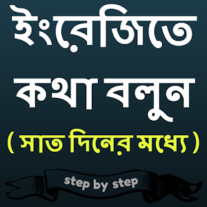 Download Learn English using Bangla for Windows Phone