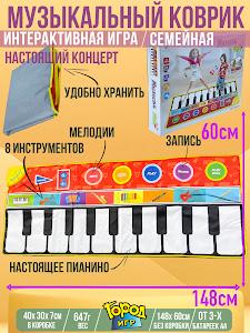 Музыкальные Инструменты серии Город Игр, Пианино N8