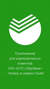 Скачать приложенья сбербанк для windows mobile