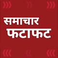 Hindi News APK for Bluestacks