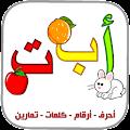 App العربية الابتدائية حروف ارقام APK for Windows Phone