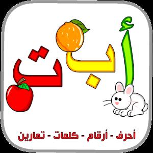 العربية الابتدائية حروف ارقام For PC