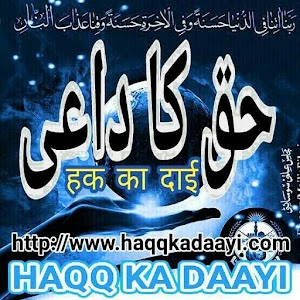 Download haqq ka daayi For PC Windows and Mac