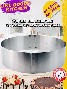 Формы для торта серии Like Goods, LG-12085