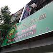 五星級K炸雞店