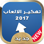 App تهكير الالعاب 2017 Prank APK for Windows Phone