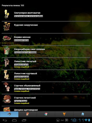 EcoGuide: Russian Fungi - screenshot