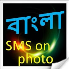 bangla sms on photo