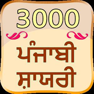 App 3000 Punjabi Shayari APK for Windows Phone | Download
