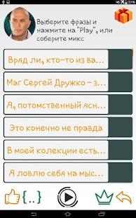 App Сергей Дружко 4.7 APK for iPhone