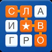 Download Слово за слово - игра в слова APK on PC