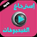 App Prank إسترجاع الفيديوهات APK for Kindle