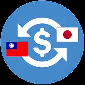 日本匯率換算 出發去日本!