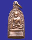 3.เหรียญรอดภยันตราย วัดพันอ้น จ.เชียงใหม่ พ.ศ. 2513 พิธีใหญ่เดียวกับพระกริ่งเอกาทศรส อ.ไสว วัดราชนัดดา เจ้าพิธี