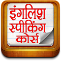 Download English Speaking Course-Hindi APK for Android Kitkat