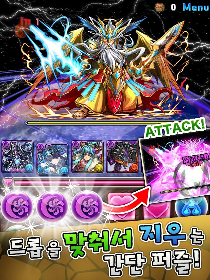 퍼즐&드래곤즈(Puzzle & Dragons) Screenshot 7