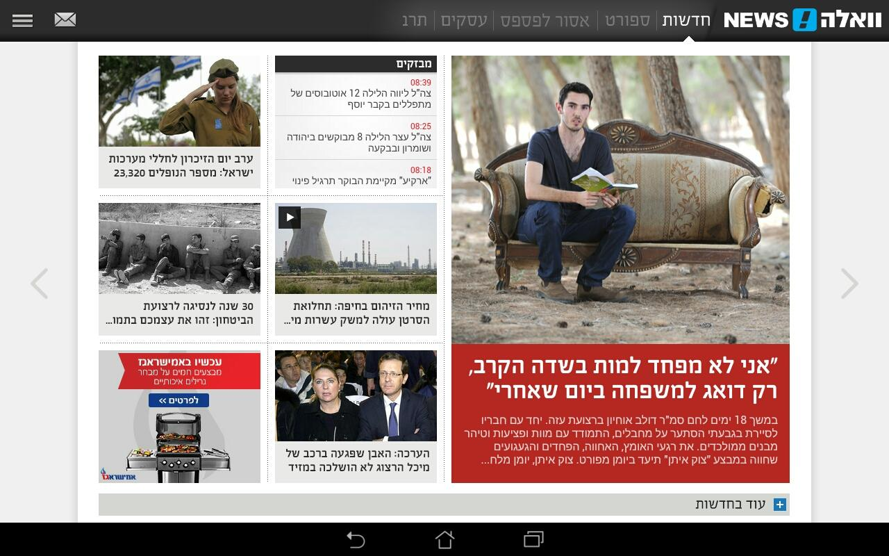 וואלה!NEWS Screenshot 8