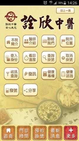 詮欣中醫診所 Screenshot
