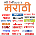 App Marathi ePapers APK for Kindle
