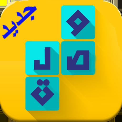 وصلة  Wasla - كلمات متقاطعة (game)