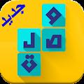 Download وصلة Wasla - كلمات متقاطعة APK for Android Kitkat