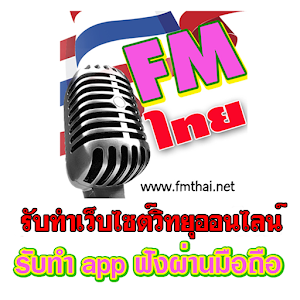 fmthai for PC-Windows 7,8,10 and Mac