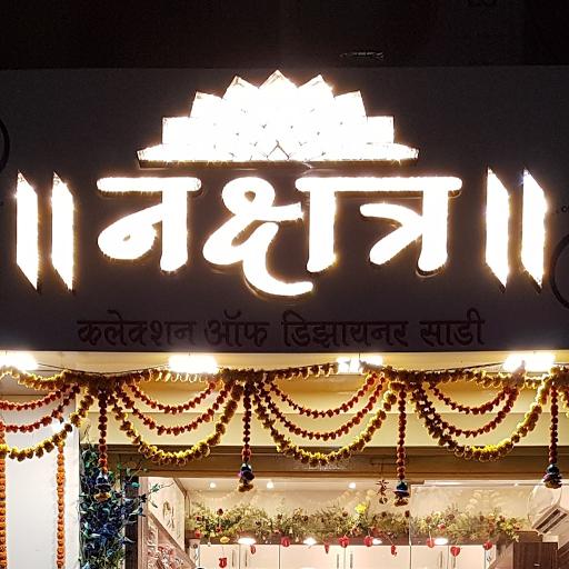 Nakshatra sarees, Nilje Gaon, Nilje Gaon logo