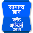 GK Current Affair 2018 Hindi, GK Tricks, SSC, IBPS