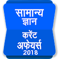 Free Download GK Current Affair 2017 Hindi, GK Tricks, SSC, IBPS APK for Blackberry