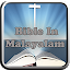 Bible In Malayalam for Lollipop - Android 5.0