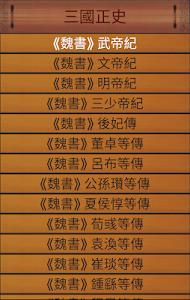 【三國通】 이미지[2]