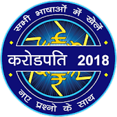 Crorepati Quiz in All Languages 2018
