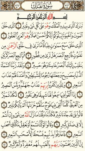 القرآن الكريم كامل بدون انترنت screenshot 1
