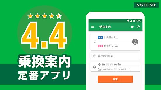乗換NAVITIME Timetable & Route Search in Japan Tokyo for pc