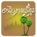 App Khmer Translator : En-Kh Free version 2015 APK