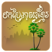 Download Khmer Translator : En-Kh Free APK on PC