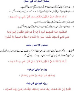Tasbeehat e Ramazan - screenshot