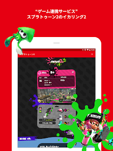 Nintendo Switch Online Screenshot