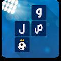Download لعبة وصلة - كرة القدم APK for Android Kitkat