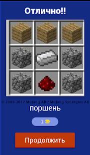 Game Угадайка. Майнкрафт APK for Windows Phone