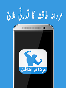 Mardana Taqat Barhana Urdu - screenshot