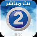 MBC2 Live Tv - بث مباشر