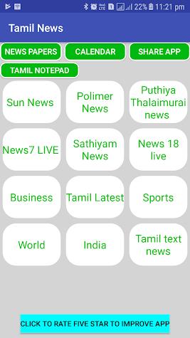 Tamil Live news Screenshot