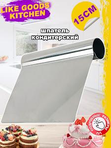 Шпатель для торта серии Like Goods, LG-12049